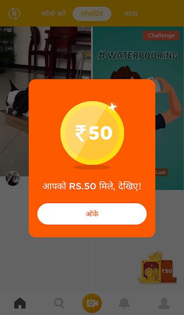 4fun-50-rs-earn.